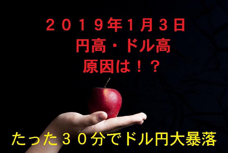 2019年1月3日アップルショックの円高ドル高