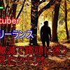 ブロガー・youtuber・フリーランス・収入激減・オワコン